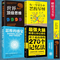 4册 世界*思维+思维的盛宴+最强大脑*高效的270个记忆法+你一学就会的思维导图 思维训练脑力开发思维分析书籍