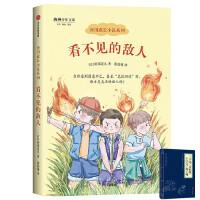 *畅销书籍*河川成长小说系列:看不见的敌人 每个人的童年都有一条河 获选日本中小学生暑期推荐书单 日本儿童文学界荣誉奖