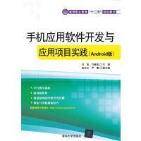 """手机应用软件开发与应用项目实践(Android版)(高等职业教育""""十二五""""规划教材)"""
