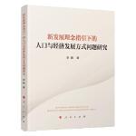 新发展理念指引下的人口与经济发展方式问题研究