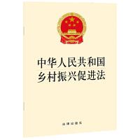 中华人民共和国乡村振兴促进法 团购电话:400-106-6666转6