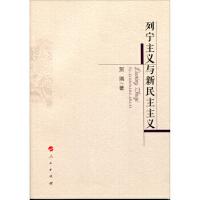 【二手旧书8成新】列宁主义与新民主主义 贺瑞 9787010145594
