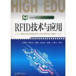 RFID技术与应用,王利强,天津大学出版社