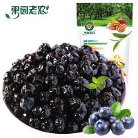 果园老农蓝莓干108g袋装烘焙原料原味果干果脯办公室零食蜜饯 北美蓝莓干