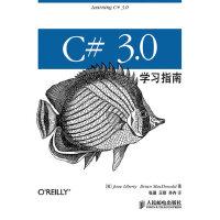 C# 3.0学习指南
