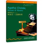 书虫・牛津英汉双语读物:神秘女人阿加莎・克里斯蒂(2级下 适合初二、初三年级)