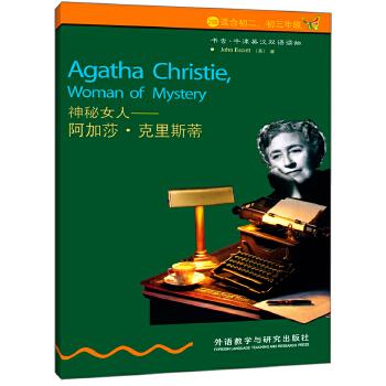 神秘女人-阿加莎.克里斯蒂(第2级下.适合初二.初三)(书虫.牛津英汉双语读物)