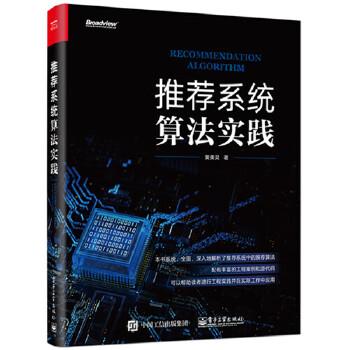 推荐系统算法实践 本书系统、全面、深入地解析了推荐系统中的推荐算法,配有丰富的工程案例和源代码,可以帮助读者进行工程实践并在实际工作中应用