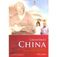 外婆的中国(英文版) Grandma's china