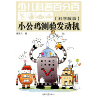 少儿科普百分百・科学故事:小公鸡测验发动机(11.06)