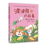 波波熊的故事・喷气式萝卜(全彩注音版)