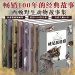 《*飞毛腿》《大角羊库拉克》...《贫民窟的猫》西顿野生动物故事集套装8册