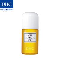 DHC 橄榄卸妆油30mL 深层清洁毛孔温和去黑头保湿眼唇脸部