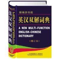 【二手旧书8成新】新编多功能英汉双解词典 严明,郭佳 9787807622758