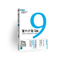 【新书店正版】第九只兔子2――解决每个人必须面对的56个人生困惑 王兴川 9787807336808 苏州古吴轩出版社