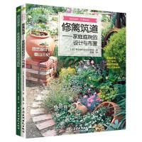 修篱筑道书 莳花弄草家庭庭院的设计与布置 全2册 打造阳台小花园花卉绿植盆栽造景设计私家庭院室内花园园艺素材园林景观设计
