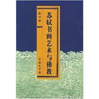 苏轼书画艺术与佛教 商务印书馆