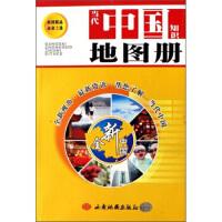 【二手旧书8成新】当代中国知识地图册 西安地图出版社 9787807480624