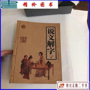 【二手9成新】说文解字)正版 现货 /许慎 著 中国戏剧出版社