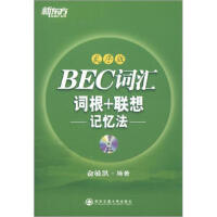【二手书9成新】 :BEC词汇词根+联想记忆法(乱序版)(附MP3光盘1张) 俞敏洪 西安交通大学出版社 978756