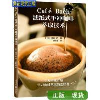 【二手旧书9成新】Café Bach滤纸式手冲咖啡萃取技术 /[日]田口护 光明日报出版社