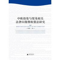 中欧投资与贸易相关法律问题暨欧盟法研究