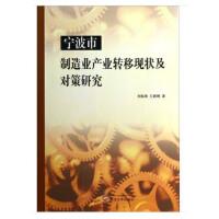 宁波市制造业产业转移现状及对策研究