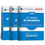 学士学位英语2020考试全国通用一本通教材历年真题全真模拟试卷(套装共3册)