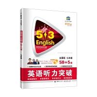 曲一线 七年级 英语听力突破(配光盘)58+5套 全国版 53英语听力系列图书 五三(2021)