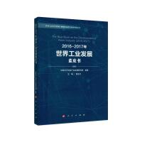 【人民出版社】2016-2017年世界工业发展蓝皮书