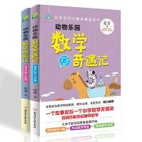 现货 动物乐园数学历险记奇遇记全2册 1-4年级课外书范苇老师的数学童话系列 一二三四年级小学生数学趣味童话书9-10