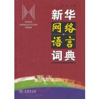 新华网络语言词典