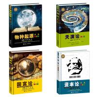少儿万有经典文库(世界科普经典第一辑4本):物种起源+天演论+资本论+国富论