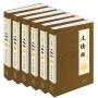 全民阅读文库-道德经(全六卷 16开)吉林出版集团258元