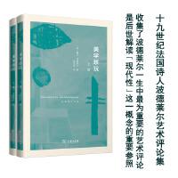 美学珍玩(全2册)(波德莱尔作品)