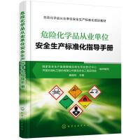 危险化学品从业单位安全生产标准化指导手册 危险化学品安全管理技术书籍 危化品安全技术全书 危险化学品目录品种
