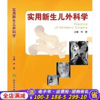 正版授权 实用新生儿外科学 郑珊 人民卫生出版社