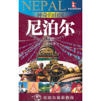 神奇的山国(尼泊尔旅游指南)/外交官带你看世界