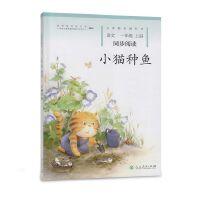 小猫种鱼 一年级上册 语文同步阅读 配统编版教材义务教育教科书