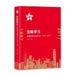 光辉岁月  香港特别行政区20年(1997-2017)