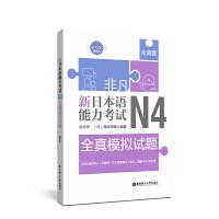 非凡.新日本语能力考试.N4全真模拟试题(赠音频)