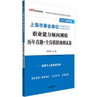 上海事业单位考试用书中公2021上海市事业单位公开招聘工作人员考试辅导教材职业能力倾向测验历年真题+全真模拟预测试卷(全