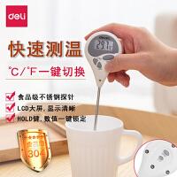 得力奶温计食品温度计家用水温测温计厨房高精度烘焙熟食室内婴儿