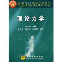 【二手旧书8成新】理论力学 范钦珊 ,范钦珊 9787040079920