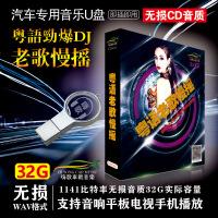 车载u盘粤语经典老歌DJ慢摇劲爆wav无损高音质usb车用优盘32G