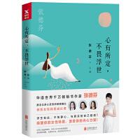 心有所定,不畏浮世(华语畅销书作家张德芬全新主题书,继《遇见未知的自己》后深度解读女性特质,帮你活出美好的女性力量!周
