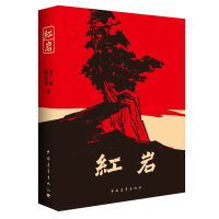 红岩(七年级下册必读)