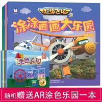 超级飞侠3涂涂画画大乐园(全4册)
