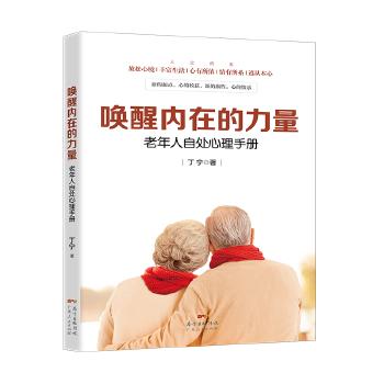 唤醒内在的力量-老年人自处心理手册(pdf+txt+epub+azw3+mobi电子书在线阅读下载)