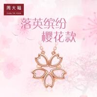 周大福Y时代x设计师前田武史设计款樱花18K金项链E124798甄选